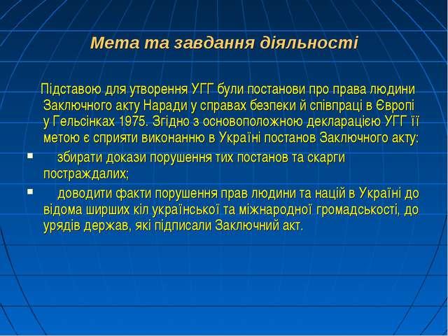 Мета та завдання діяльності Підставою для утворення УГГ були постанови про пр...