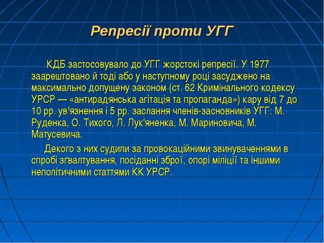 Репресії проти УГГ КДБ застосовувало до УГГ жорстокі репресії. У 1977 заарешт...