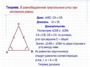 Теорема. В равнобедренном треугольнике углы при основании равны. Дано: ∆ABC,
