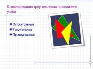 Классификация треугольников по величине углов Остроугольные Тупоугольные Прям