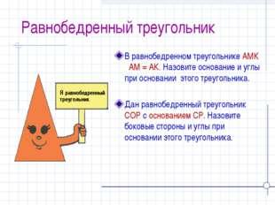 Равнобедренный треугольник В равнобедренном треугольнике АМК АМ = АК. Назовит