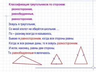Зовусь я треугольник, Со мной хлопот не оберётся школьник … По – разному все