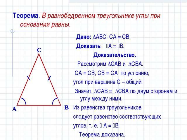 Решение задач что треугольники равнобедренные 7 класс решение экономической задачи в excel