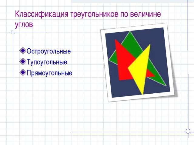 Классификация треугольников по величине углов Остроугольные Тупоугольные Прям...