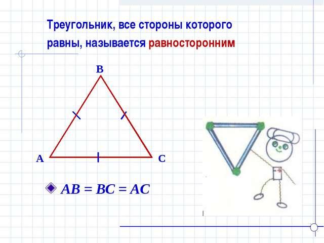 Треугольник, все стороны которого равны, называется равносторонним B A C АВ...