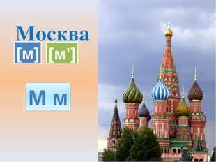 Москва [м] [м'] М м