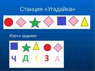 Станция «Угадайка» Ключ к заданию:
