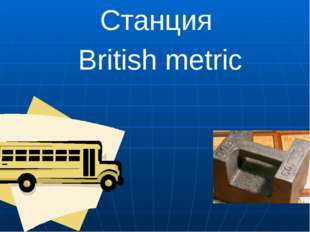 Станция British metric