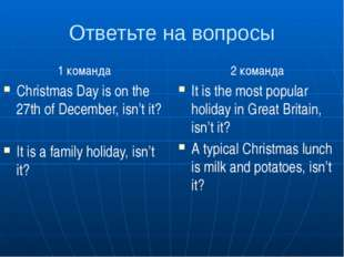 Ответьте на вопросы 1 команда Christmas Day is on the 27th of December, isn't