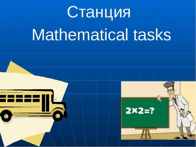 Станция Mathematical tasks