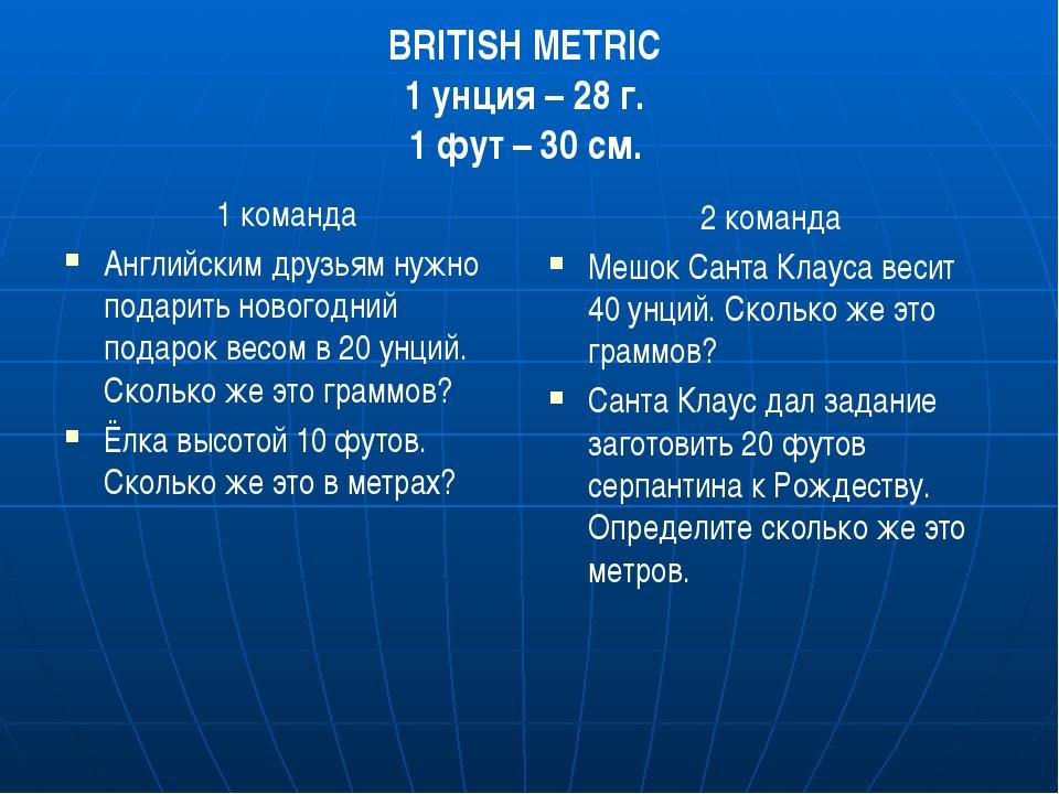 BRITISH METRIC 1 унция – 28 г. 1 фут – 30 см. 1 команда Английским друзьям ну...