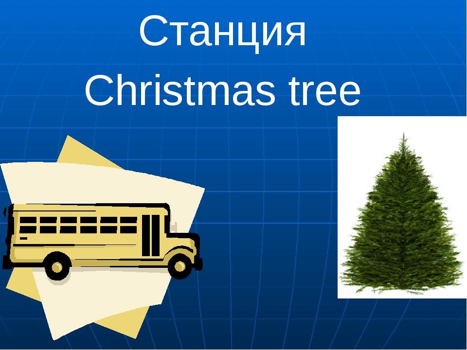 Станция Christmas tree
