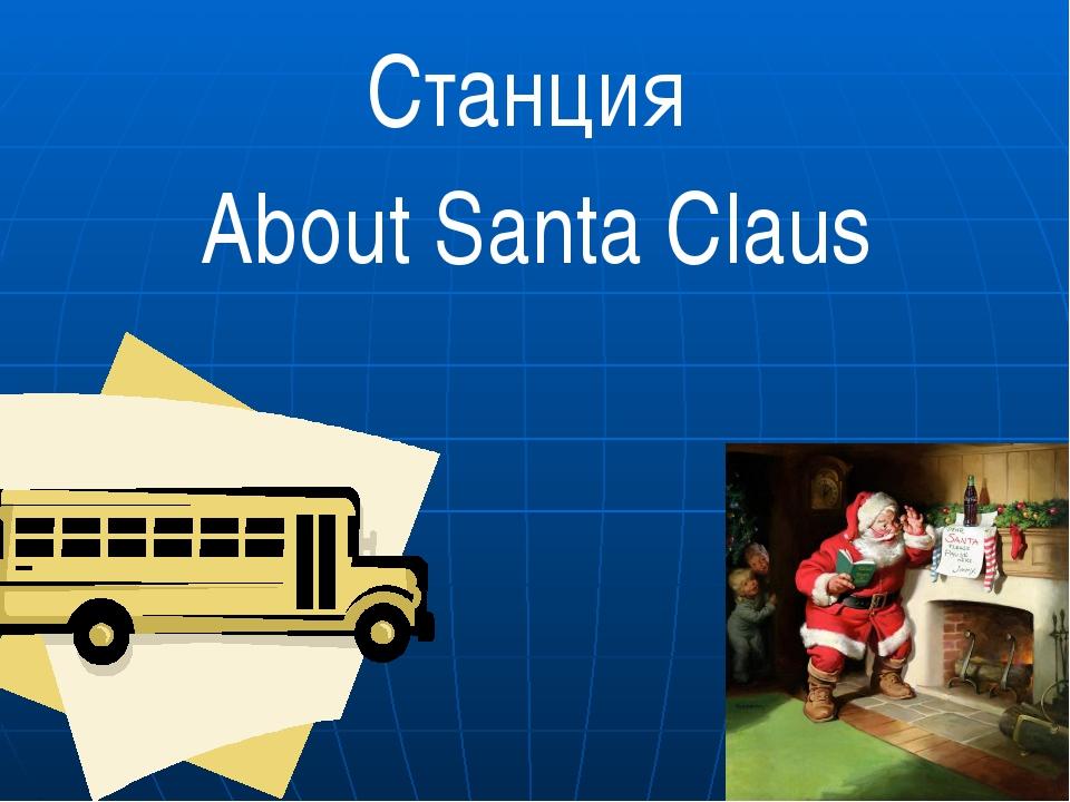 Станция About Santa Claus