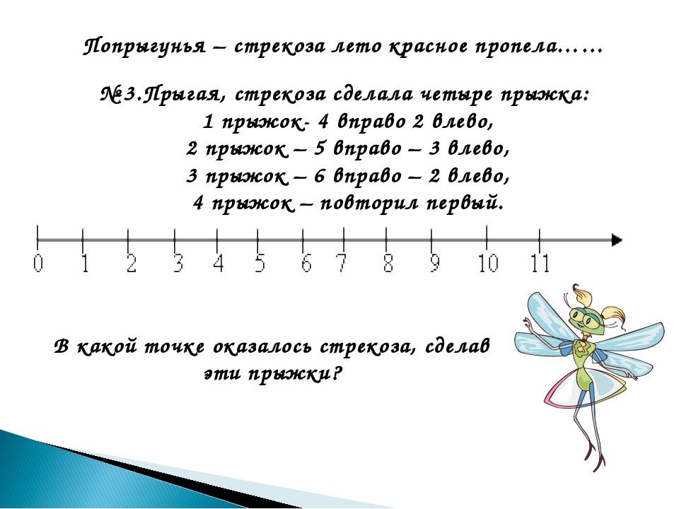 Попрыгунья – стрекоза лето красное пропела…… № 3.Прыгая, стрекоза сделала чет...