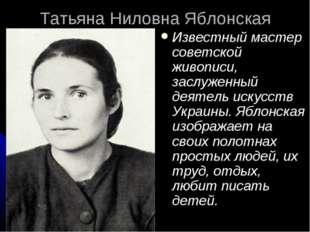 Татьяна Ниловна Яблонская Известный мастер советской живописи, заслуженный де