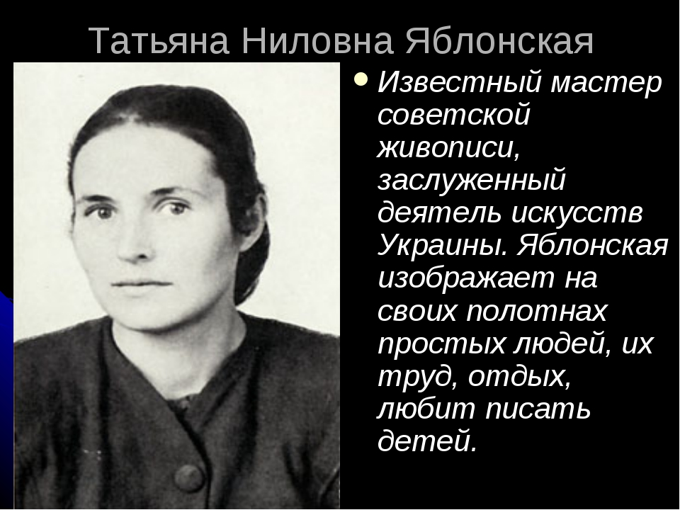 Татьяна Ниловна Яблонская Известный мастер советской живописи, заслуженный де...