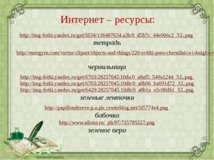 http://img-fotki.yandex.ru/get/5634/136487634.a3b/0_d5b7c_44e066c2_XL.png те