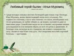 Любимый герой былин –Илья Муромец совместная работа Среди молодых сильных мог