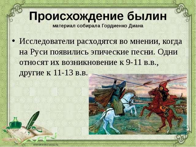 Происхождение былин материал собирала Гордиенко Диана Исследователи расходятс...