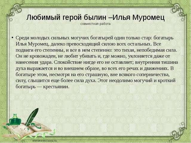 Любимый герой былин –Илья Муромец совместная работа Среди молодых сильных мог...
