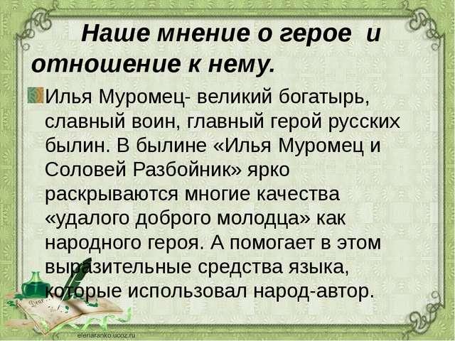 Наше мнение о герое и отношение к нему. Илья Муромец- великий богатырь, слав...