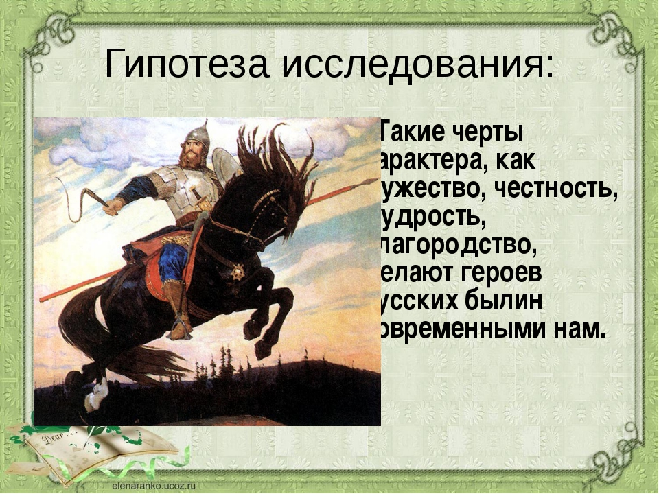 Гипотеза исследования: Такие черты характера, как мужество, честность, мудрос...