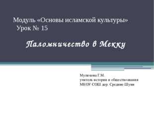 Модуль «Основы исламской культуры» Урок № 15 Паломничество в Мекку Мулюкова Г