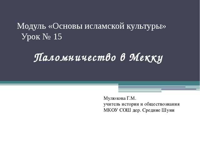 Модуль «Основы исламской культуры» Урок № 15 Паломничество в Мекку Мулюкова Г...