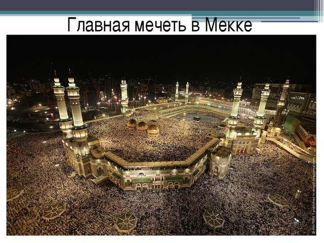 Главная мечеть в Мекке