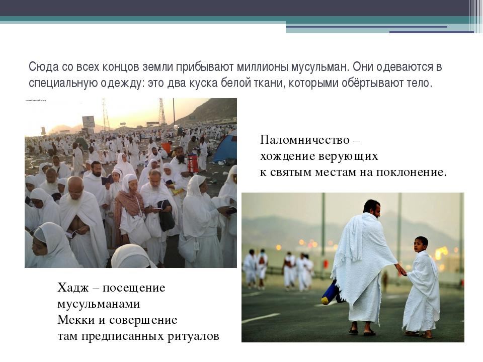 Сюда со всех концов земли прибывают миллионы мусульман. Они одеваются в специ...