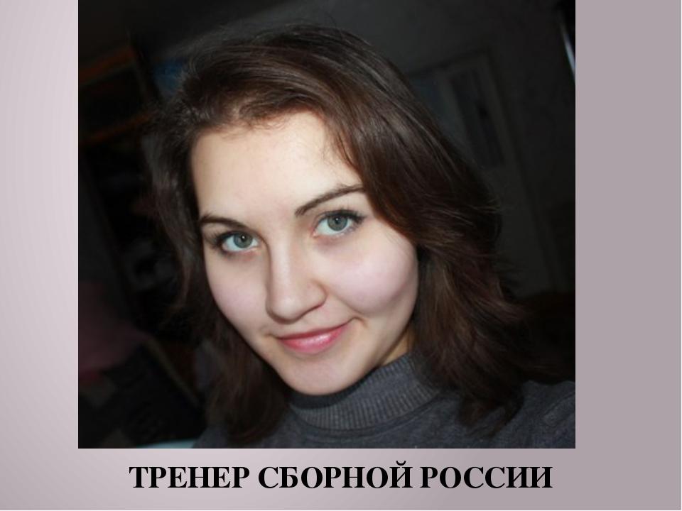 ТРЕНЕР СБОРНОЙ РОССИИ