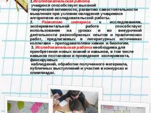 Выводы 1.Исследовательская работа учащихся способствует высокой творческой ак