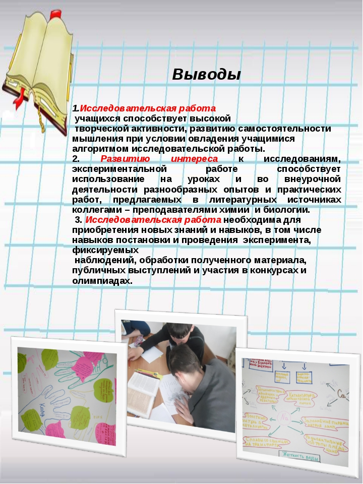 Выводы 1.Исследовательская работа учащихся способствует высокой творческой ак...