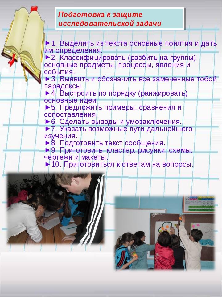 1. Выделить из текста основные понятия и дать им определения. 2. Классифициро...