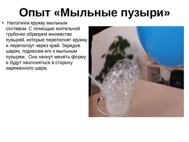 Опыт «Мыльные пузыри» Наполним кружку мыльным составом. С помощью коктельной...