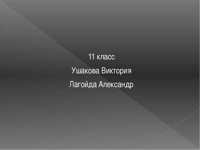 11 класс Ушакова Виктория Лaгойдa Алексaндр
