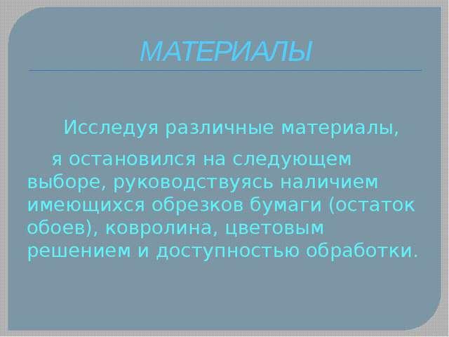 МАТЕРИАЛЫ Исследуя различные материалы, я остановился на следующем выборе, ру...