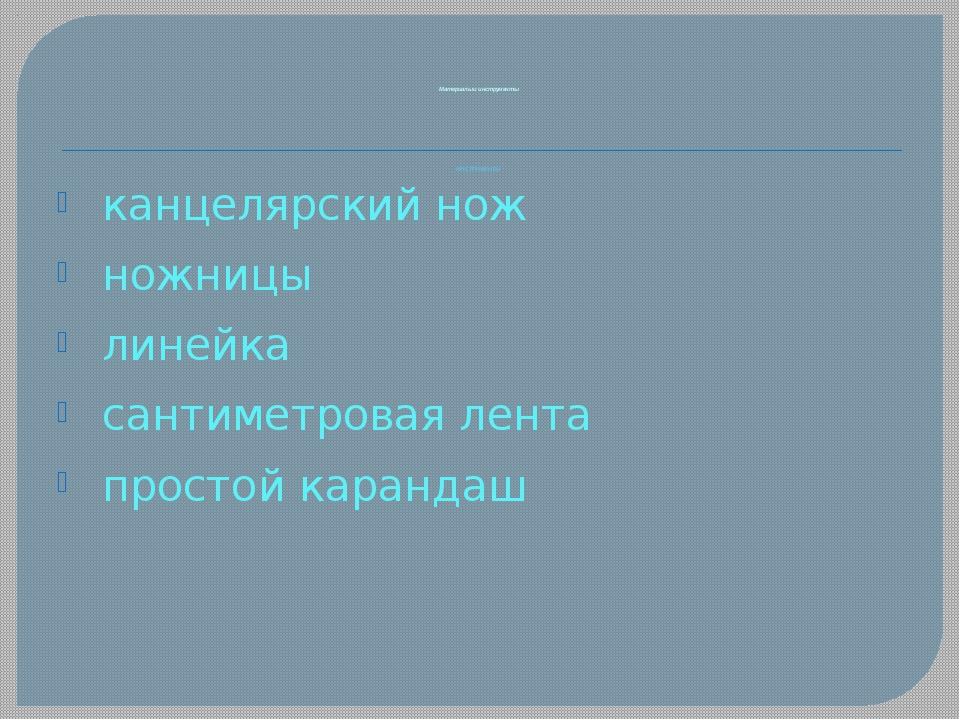 Материалы и инструменты ИНСТРУМЕНТЫ канцелярский нож ножницы линейка сантиме...