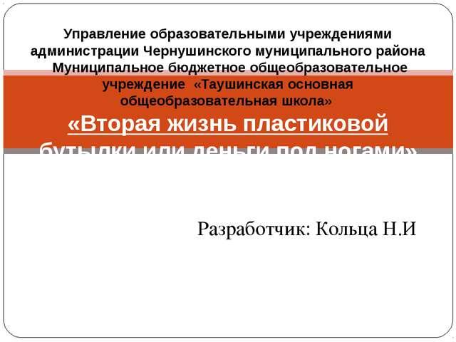 Разработчик: Кольца Н.И Бизнес-проект Управление образовательными учреждениям...