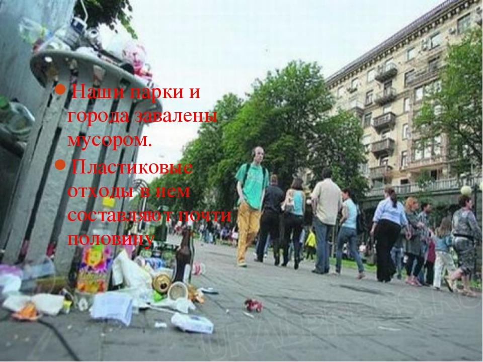 Наши парки и города завалены мусором. Пластиковые отходы в нем составляют поч...