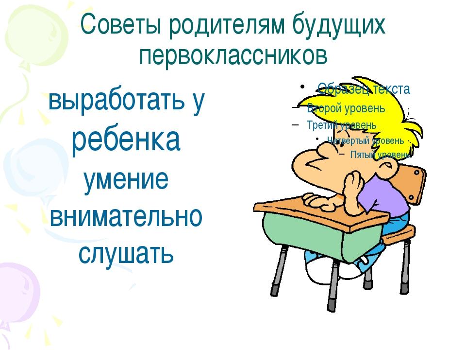 Советы родителям будущих первоклассников выработать у ребенка умение внимател...
