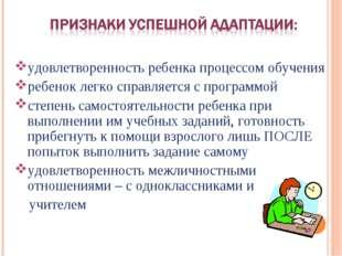 удовлетворенность ребенка процессом обучения ребенок легко справляется с прог