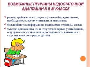 разные требования со стороны учителей-предметников, необходимость все их учит