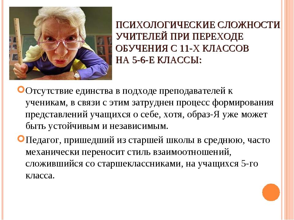 ПСИХОЛОГИЧЕСКИЕ СЛОЖНОСТИ УЧИТЕЛЕЙ ПРИ ПЕРЕХОДЕ ОБУЧЕНИЯ С 11-Х КЛАССОВ НА 5-...
