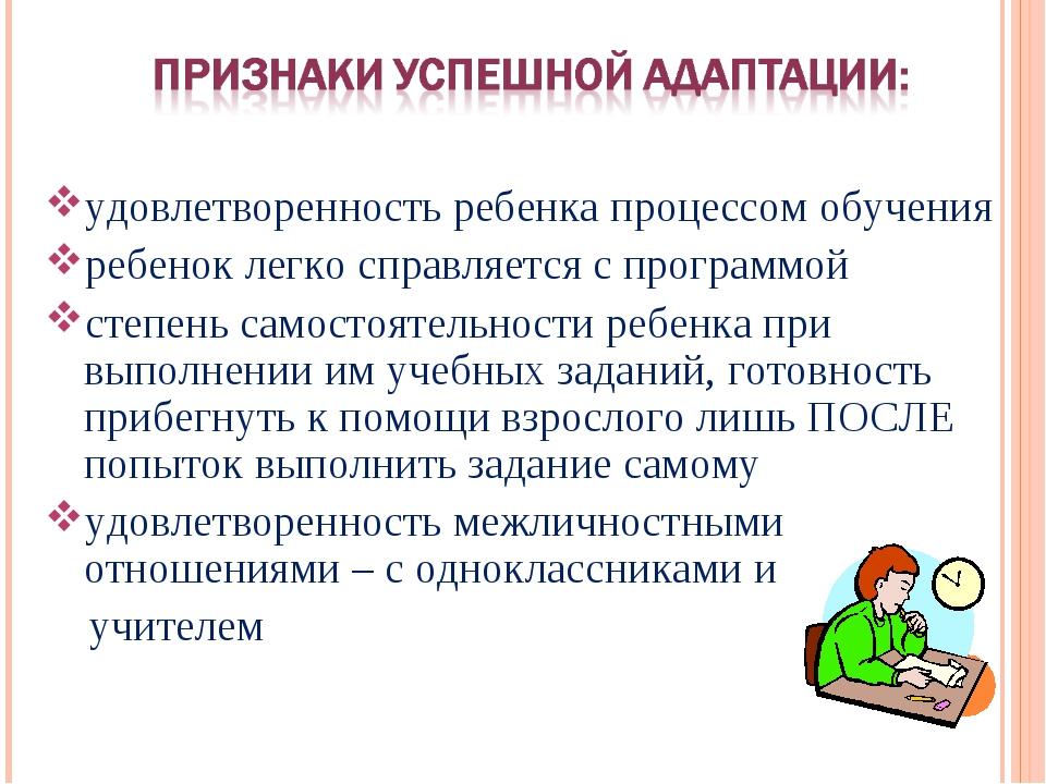 удовлетворенность ребенка процессом обучения ребенок легко справляется с прог...