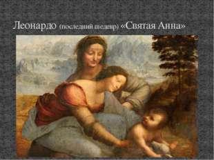 Леонардо (последний шедевр) «Святая Анна»