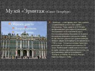 Музей «Эрмитаж»(Санкт- Петербург) «Эрмитаж» –слово французкое. Оно означает «
