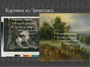 Картины из Эрмитажа.