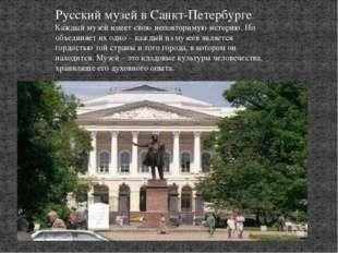 Русский музей в Санкт-Петербурге. Каждый музей имеет свою неповторимую истор