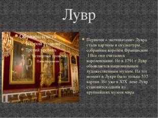 Лувр Первыми « экспонатами» Лувра стали картины и скульптуры, собранные корол